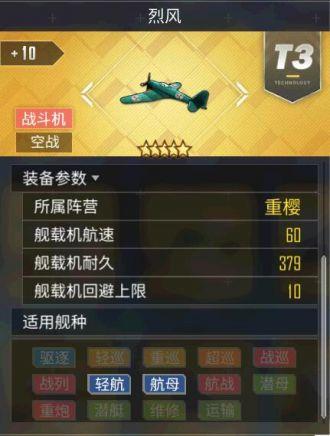 舰载机属性详解2.jpg