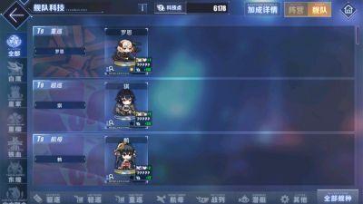 舰队科技示例.jpg