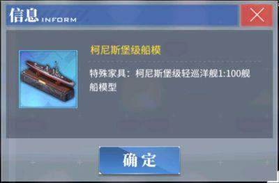 柯尼斯堡级船模.jpg