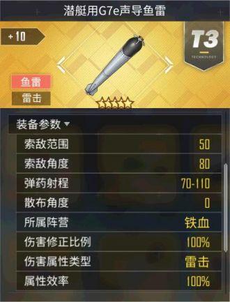 潜艇鱼雷属性详解1.jpg