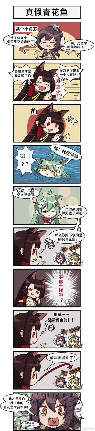 真假青花鱼.jpg