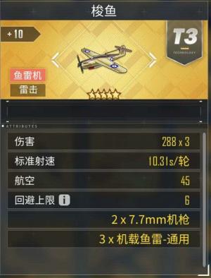 装备-鱼雷机.png