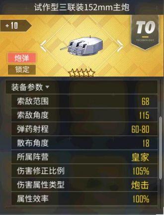 小中型舰炮属性详解2.jpg