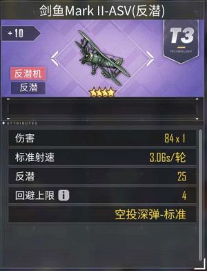 装备-反潜机.png