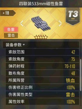 水面鱼雷属性详解2.jpg