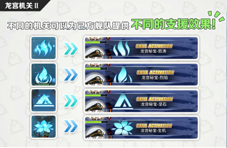 龙宫机关示例图02.png