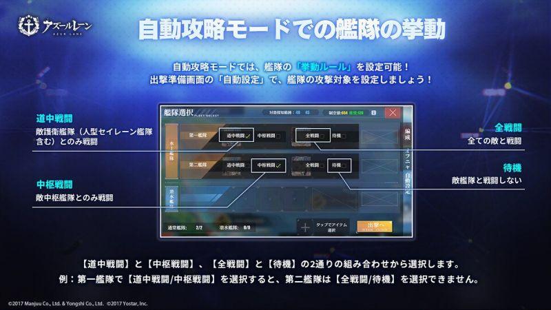自律寻敌功能日服预告3.jpg