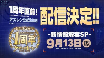 9月13日生放送.jpg
