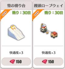 雪山假日主题钻石家具.png