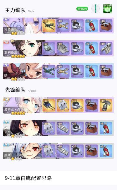 9-11章白鹰配队思路.jpg
