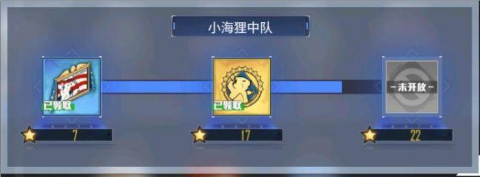 小海狸中队奖励.jpg