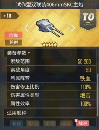 大型舰炮属性详解2.jpg