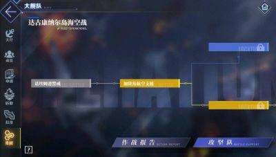大舰队作战示例图.jpg