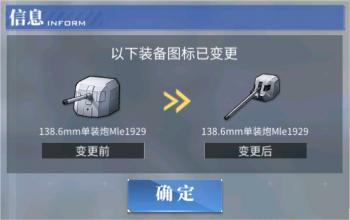 138.6mm单装炮Mle1929图标变更.jpg
