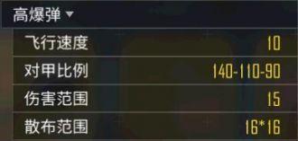 大型舰炮属性详解3.jpg