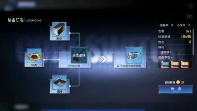 装备研发-操作1.jpg