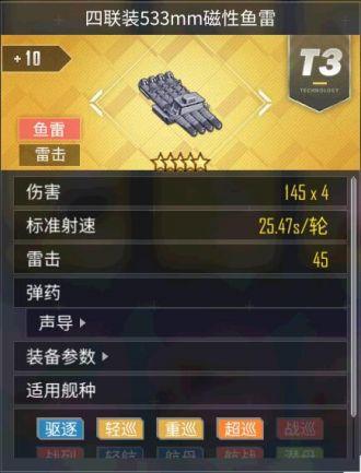 水面鱼雷属性详解1.jpg