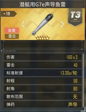 装备-潜射鱼雷.png
