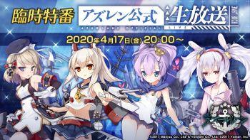 碧蓝航线日服生放送20200417.jpg