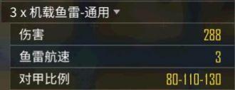 舰载机属性详解5.jpg