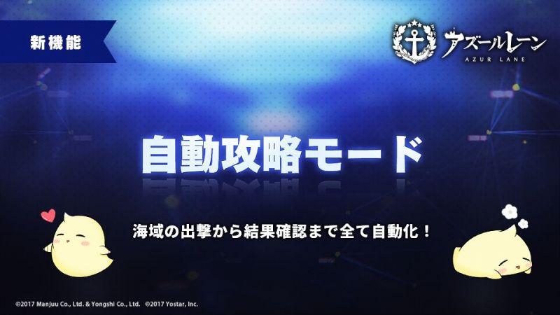 自律寻敌功能日服预告1.jpg
