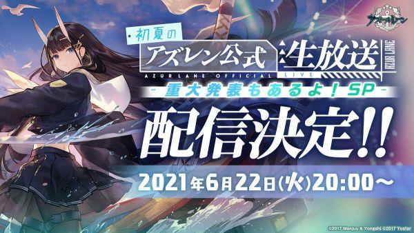 20210622日服生放送配信宣传图.jpg