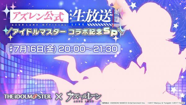 20210716日服生放送配信宣传图.jpg
