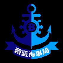 碧蓝航线WIKI_碧蓝海事局logo