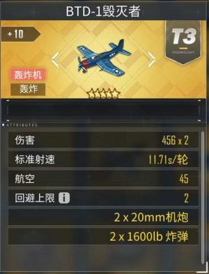 装备-轰炸机.png