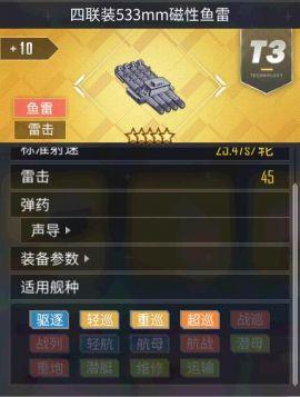 装备适用舰种示例2.jpg