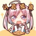 碧蓝航线官方微信小加加表情包01.png