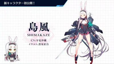 碧蓝航线crosswave岛风.jpg