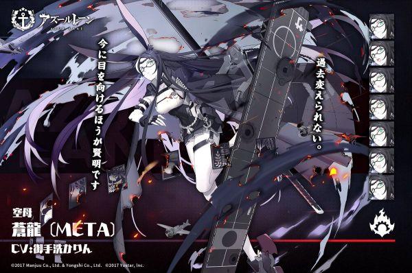 苍龙·META日服预告.jpg