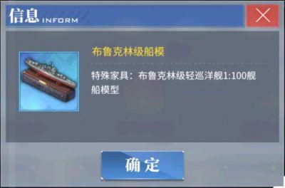 布鲁克林级船模.jpg