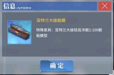 亚特兰大级船模.jpg