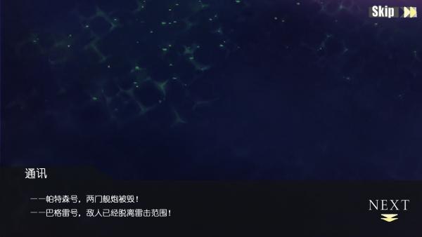 4-1剧情3.png
