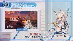 碧蓝航线crosswave战斗介绍视频截图01.jpg