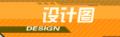 设计图按钮.png