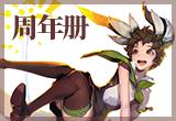 原画美术 周年册.png