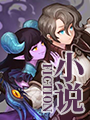 小说专区 icon.png