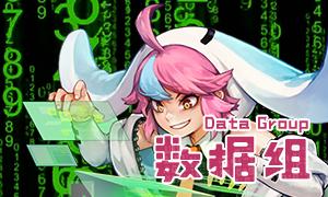 数据组img.png