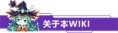 标题 关于本WIKI.jpg