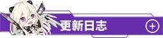 标题 更新日志.jpg