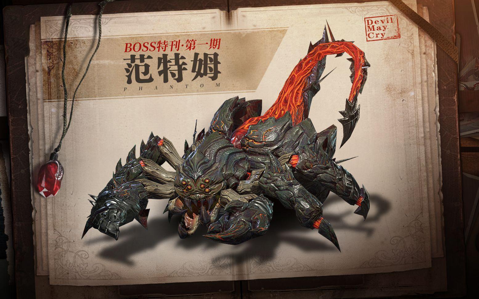 《鬼泣-巅峰之战》BOSS特刊 第1期:范特姆—熔岩咆哮 狂怒中降生的巨型怪物!