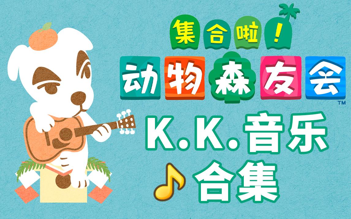 【音乐】《集合啦!动物森友会》K.K.音乐合集.jpg