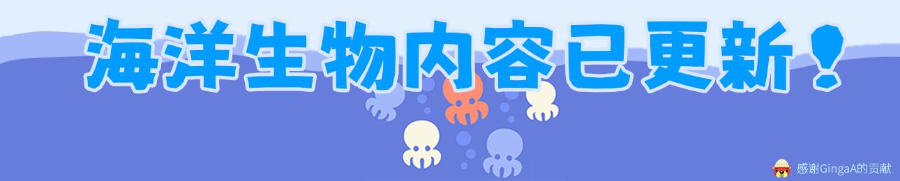 Banner海洋生物.jpg