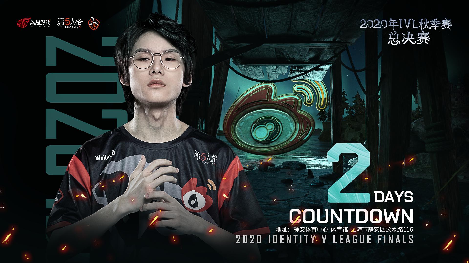 2020IVL秋季赛总决赛倒计时Weibo.jpeg