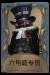 26号守卫独特品质时装 六号庭专员.png