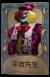 小丑独特品质时装 平克先生.png