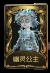 园丁稀世品质时装 幽灵公主.png